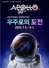 "Special Exhibition ""Challenge to the Space"" poster"